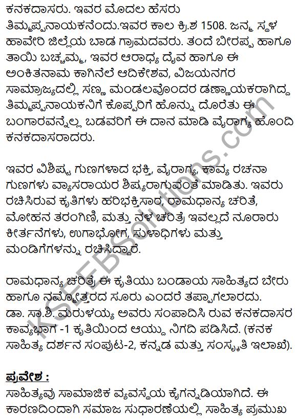 Siri Kannada Text Book Class 8 Solutions Padya Chapter 8 Ramadhanya Charite 14