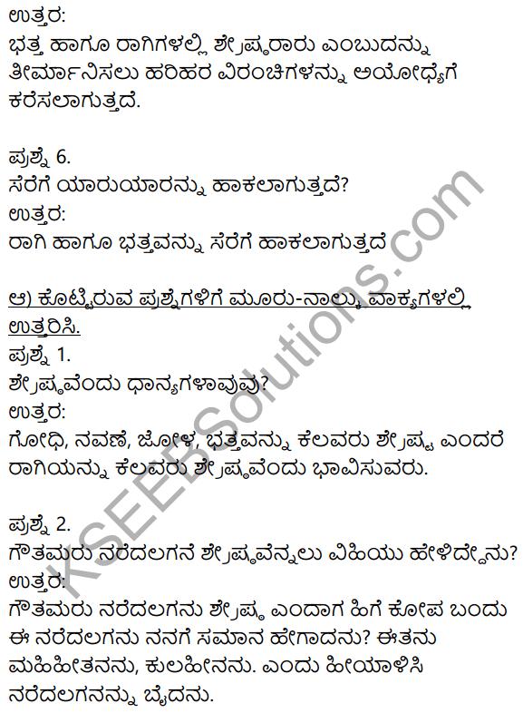 Siri Kannada Text Book Class 8 Solutions Padya Chapter 8 Ramadhanya Charite 2
