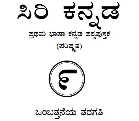 Siri Kannada Text Book Class 9 Solutions 1st Language