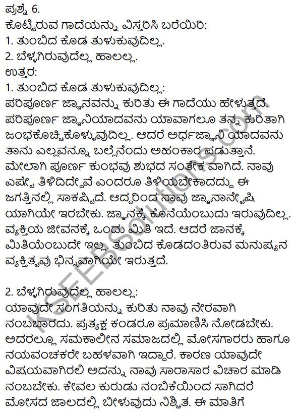 Siri Kannada Text Book Class 9 Solutions Gadya Chapter 1 Kannada Moulvi 13