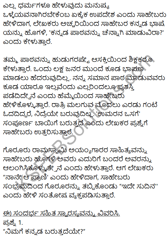 Siri Kannada Text Book Class 9 Solutions Gadya Chapter 1 Kannada Moulvi 4