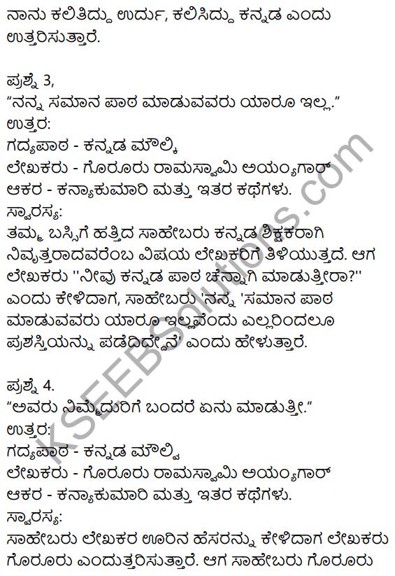 Siri Kannada Text Book Class 9 Solutions Gadya Chapter 1 Kannada Moulvi 6