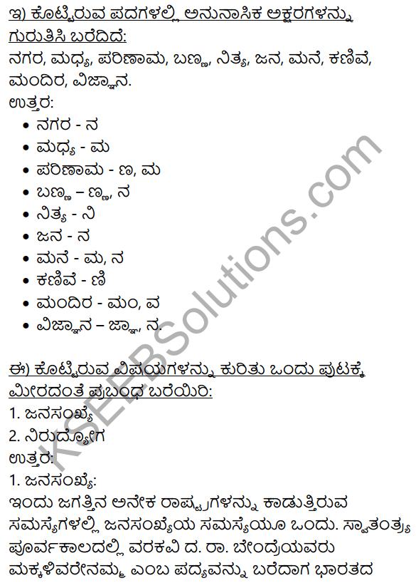 Siri Kannada Text Book Class 9 Solutions Gadya Chapter 2 Bedagina Tana Jayapura 15