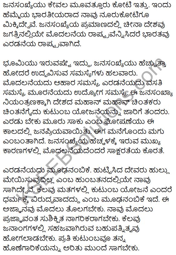 Siri Kannada Text Book Class 9 Solutions Gadya Chapter 2 Bedagina Tana Jayapura 16