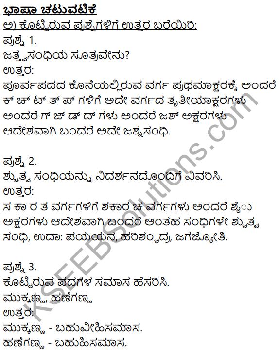 Siri Kannada Text Book Class 9 Solutions Gadya Chapter 4 Adarsha Shikshaka Sarvepalli Radhakrishnan 14