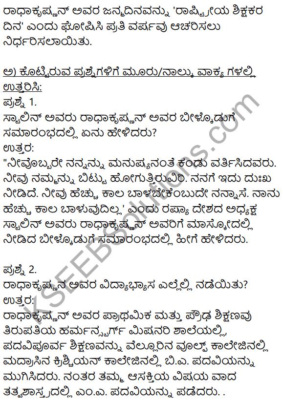 Siri Kannada Text Book Class 9 Solutions Gadya Chapter 4 Adarsha Shikshaka Sarvepalli Radhakrishnan 2