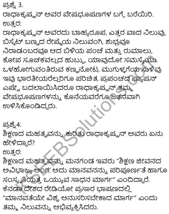 Siri Kannada Text Book Class 9 Solutions Gadya Chapter 4 Adarsha Shikshaka Sarvepalli Radhakrishnan 3