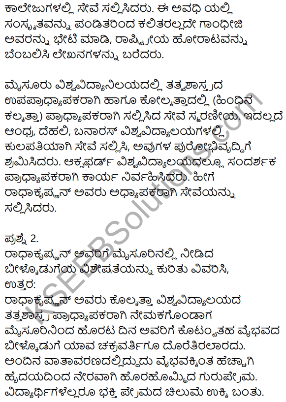 Siri Kannada Text Book Class 9 Solutions Gadya Chapter 4 Adarsha Shikshaka Sarvepalli Radhakrishnan 5