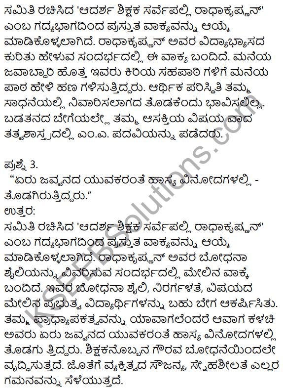 Siri Kannada Text Book Class 9 Solutions Gadya Chapter 4 Adarsha Shikshaka Sarvepalli Radhakrishnan 8