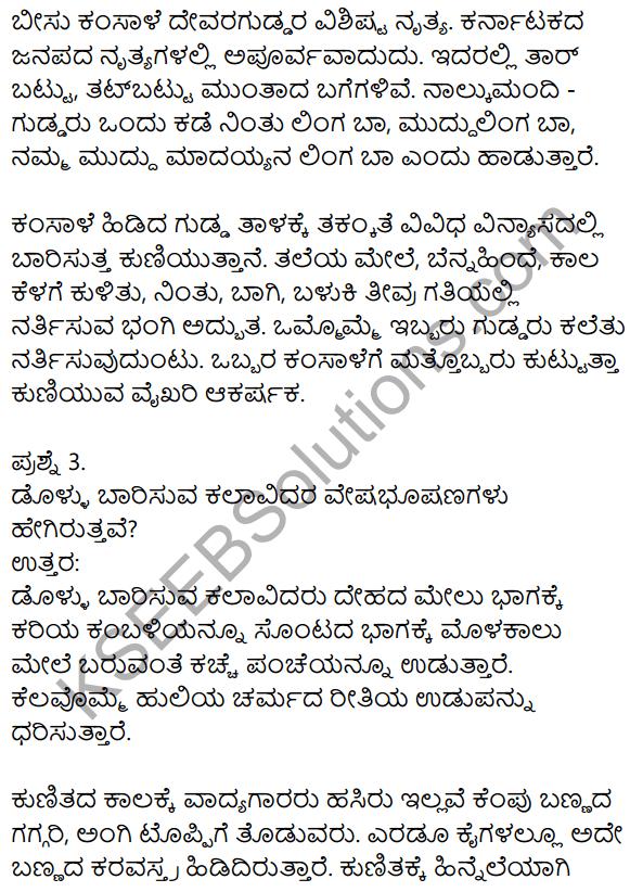 Siri Kannada Text Book Class 9 Solutions Gadya Chapter 6 Janapada Kalegala Vaibhava 6