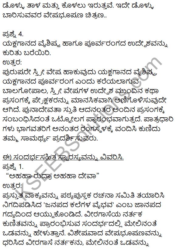 Siri Kannada Text Book Class 9 Solutions Gadya Chapter 6 Janapada Kalegala Vaibhava 7