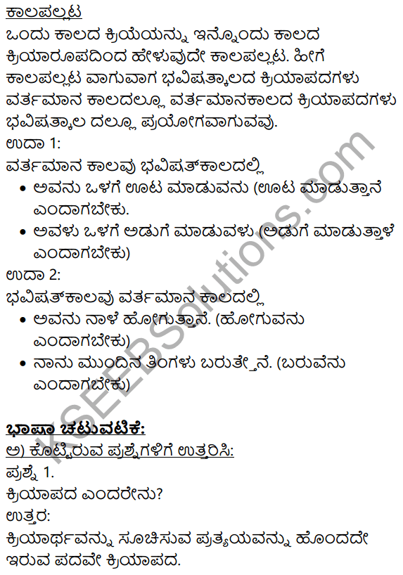Siri Kannada Text Book Class 9 Solutions Gadya Chapter 7 Urubhanga 14