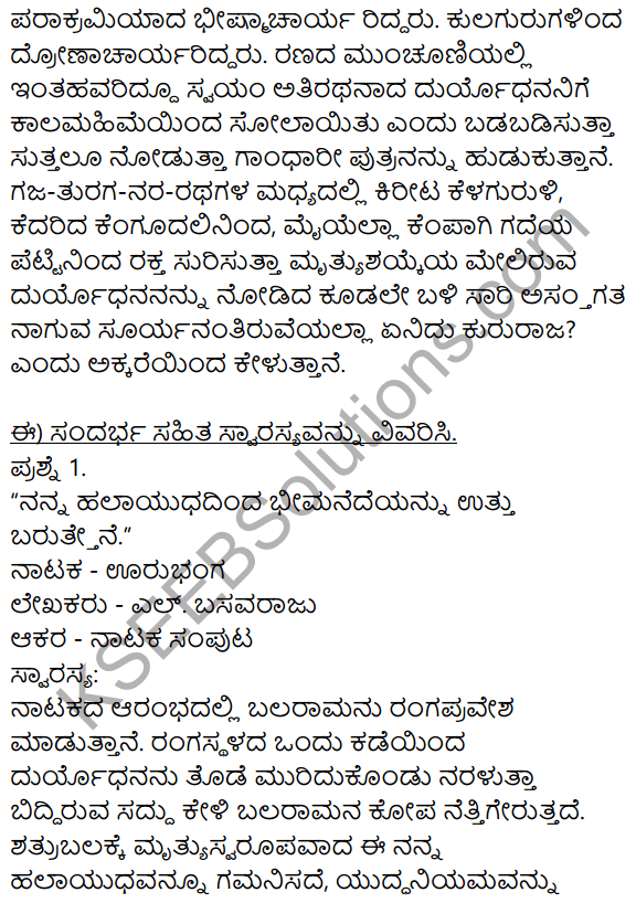 Siri Kannada Text Book Class 9 Solutions Gadya Chapter 7 Urubhanga 8