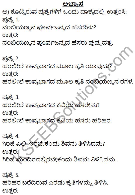 Siri Kannada Text Book Class 9 Solutions Gadya Chapter 8 Haralile 1