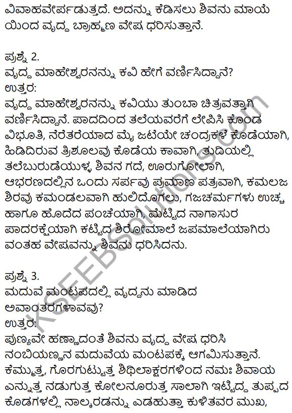 Siri Kannada Text Book Class 9 Solutions Gadya Chapter 8 Haralile 4