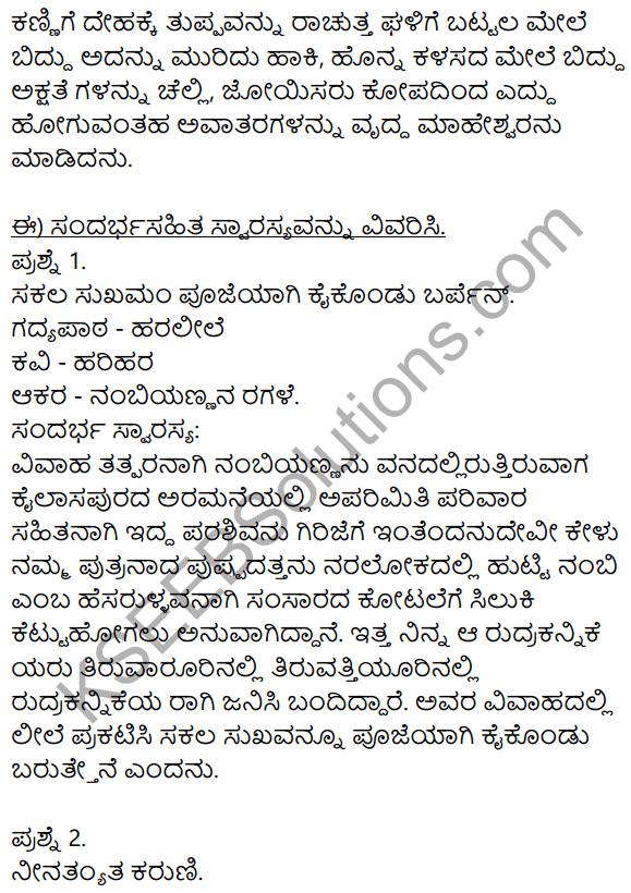 Siri Kannada Text Book Class 9 Solutions Gadya Chapter 8 Haralile 5