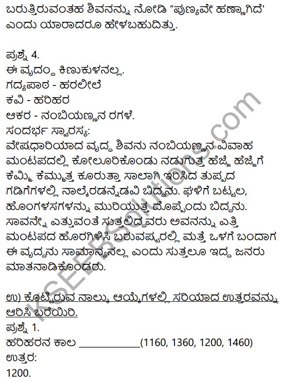 Siri Kannada Text Book Class 9 Solutions Gadya Chapter 8 Haralile 7
