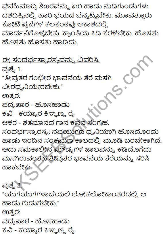 Siri Kannada Text Book Class 9 Solutions Padya Chapter 1 Hosa Haadu 4