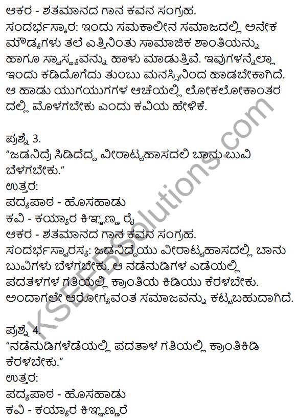 Siri Kannada Text Book Class 9 Solutions Padya Chapter 1 Hosa Haadu 5