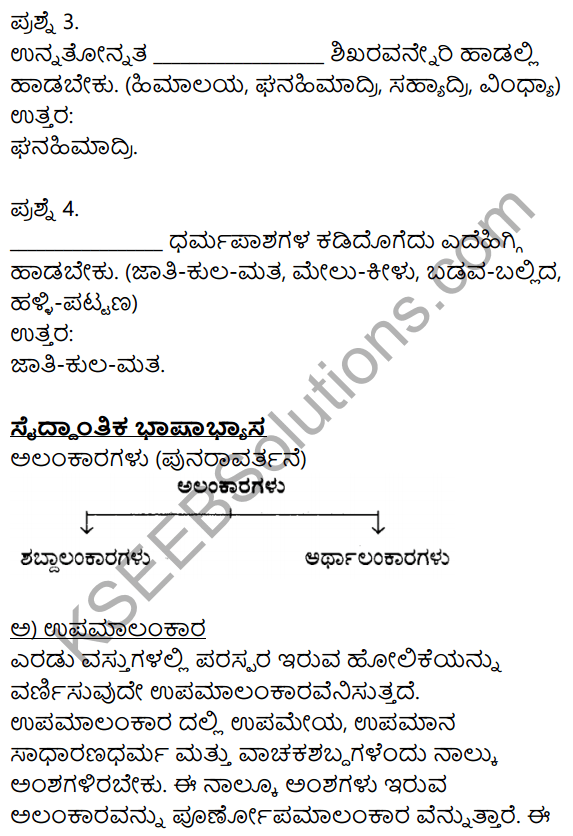 Siri Kannada Text Book Class 9 Solutions Padya Chapter 1 Hosa Haadu 8