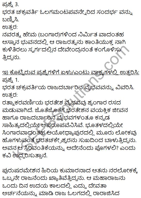 Siri Kannada Text Book Class 9 Solutions Padya Chapter 3 Siriya Ninnena Bannipenu 3