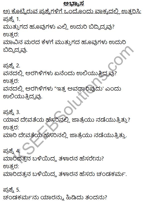 Siri Kannada Text Book Class 9 Solutions Padya Chapter 4 Niyatiyanar Miridapar 1