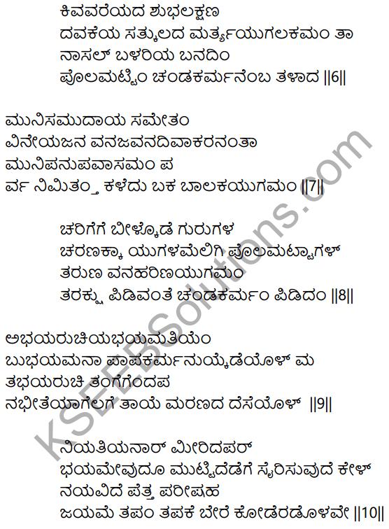 Siri Kannada Text Book Class 9 Solutions Padya Chapter 4 Niyatiyanar Miridapar 16