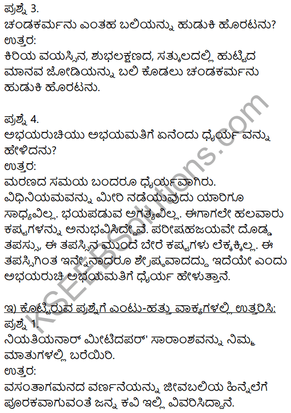 Siri Kannada Text Book Class 9 Solutions Padya Chapter 4 Niyatiyanar Miridapar 3