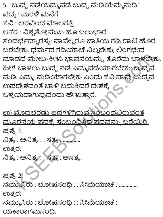 Siri Kannada Text Book Class 9 Solutions Padya Chapter 5 Marali Manege 7