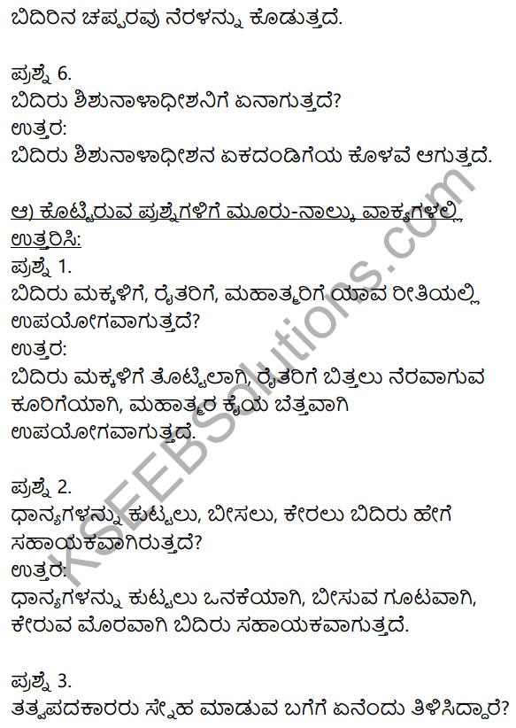 Siri Kannada Text Book Class 9 Solutions Padya Chapter 6 Tatva Padagalu 2