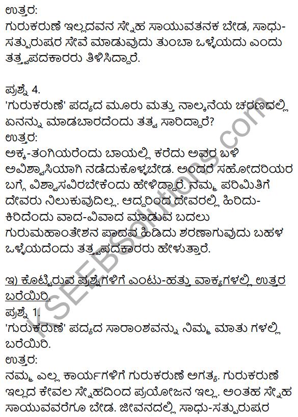 Siri Kannada Text Book Class 9 Solutions Padya Chapter 6 Tatva Padagalu 3