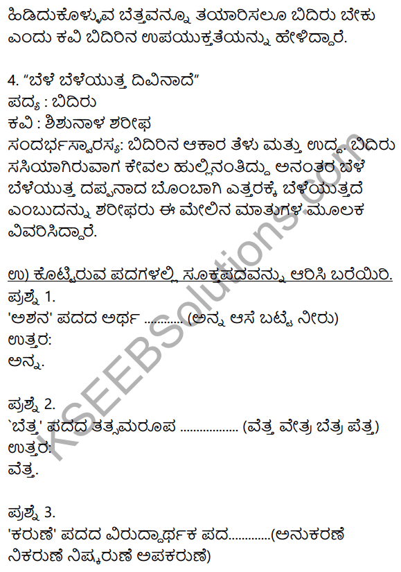 Siri Kannada Text Book Class 9 Solutions Padya Chapter 6 Tatva Padagalu 7