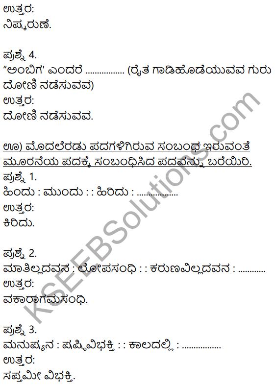 Siri Kannada Text Book Class 9 Solutions Padya Chapter 6 Tatva Padagalu 8
