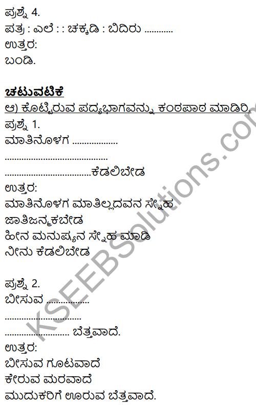 Siri Kannada Text Book Class 9 Solutions Padya Chapter 6 Tatva Padagalu 9