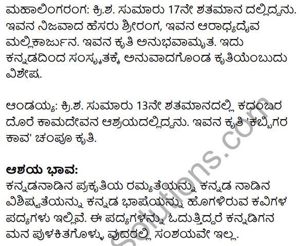 Siri Kannada Text Book Class 9 Solutions Padya Chapter 8 Kannada Naadu Nudi 13