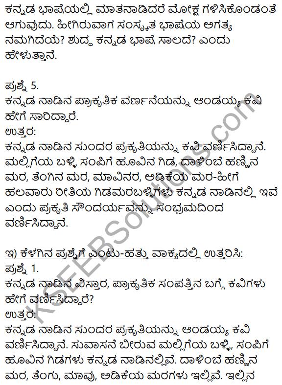Siri Kannada Text Book Class 9 Solutions Padya Chapter 8 Kannada Naadu Nudi 4