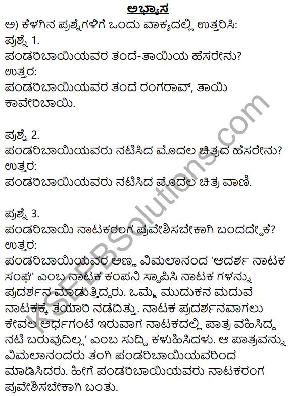 Siri Kannada Text Book Class 9 Solutions Pathya Puraka Adhyayana Chapter 1 Gunasagari Pandari Bai 1