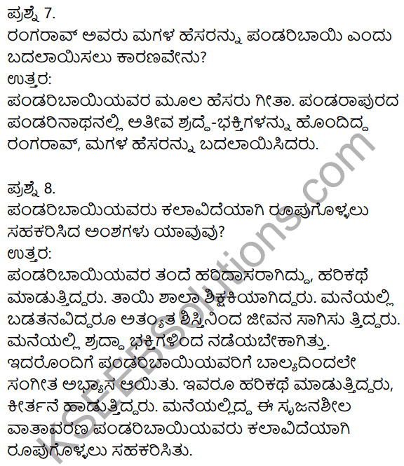 Siri Kannada Text Book Class 9 Solutions Pathya Puraka Adhyayana Chapter 1 Gunasagari Pandari Bai 3