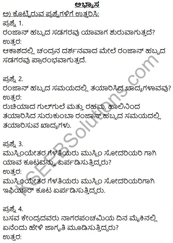 Siri Kannada Text Book Class 9 Solutions Pathya Puraka Adhyayana Chapter 2 Ramzan Surakumba 1