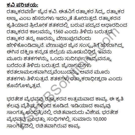 Siriya Ninnena Bannipenu Summary in Kannada 1