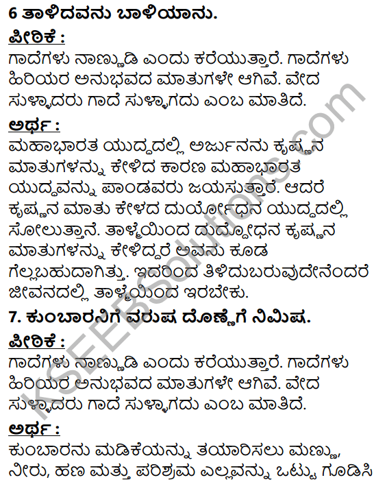 Tili Kannada Text Book Class 5 Puraka Odu Gadhe Mathugalu 4