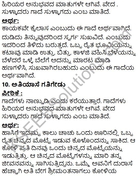 Tili Kannada Text Book Class 5 Puraka Odu Gadhe Mathugalu 6