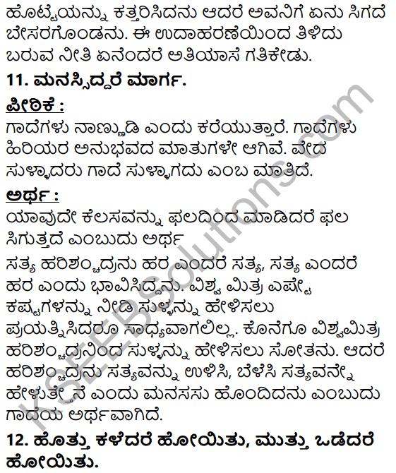 Tili Kannada Text Book Class 5 Puraka Odu Gadhe Mathugalu 7