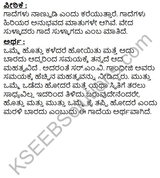 Tili Kannada Text Book Class 5 Puraka Odu Gadhe Mathugalu 8
