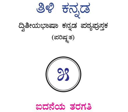 Tili Kannada Text Book Class 5 Solutions 2nd Language