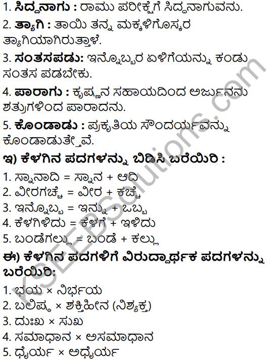Tili Kannada Text Book Class 5 Solutions Gadya Chapter 10 Bakasurana Vadhe 8
