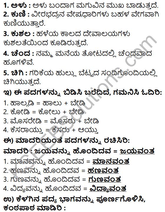 Tili Kannada Text Book Class 5 Solutions Padya Chapter 6 Magu - Chanda - Harake 4