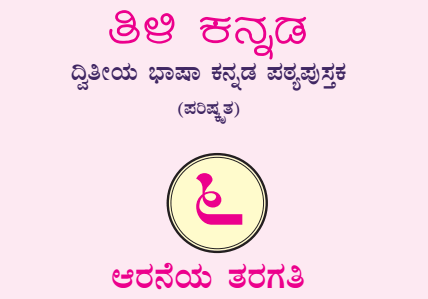 Tili Kannada Text Book Class 6 Solutions 2nd Language