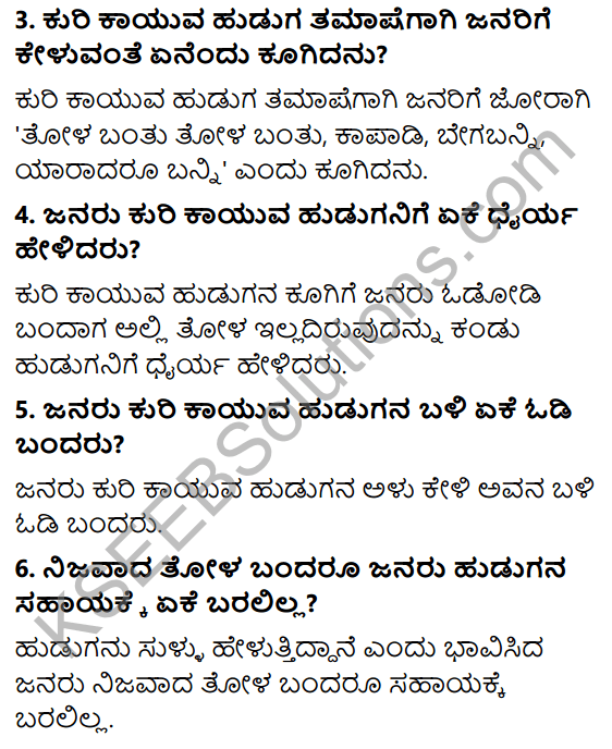 Tili Kannada Text Book Class 6 Solutions Gadya Chapter 1 Tola Bantu Tola 2