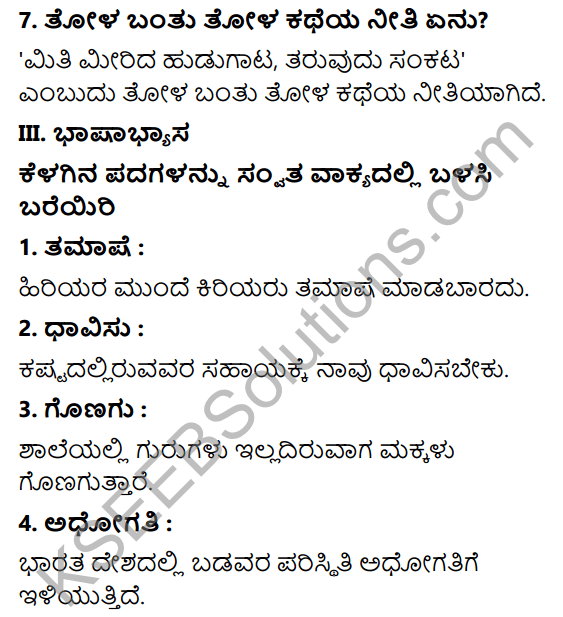 Tili Kannada Text Book Class 6 Solutions Gadya Chapter 1 Tola Bantu Tola 3